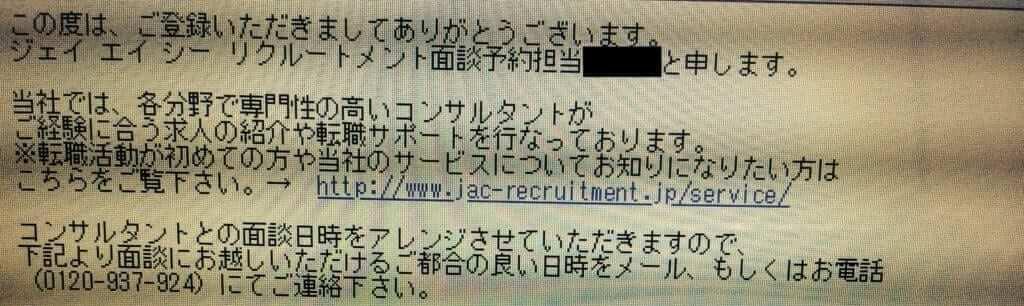 JACリクルートメントからのメール