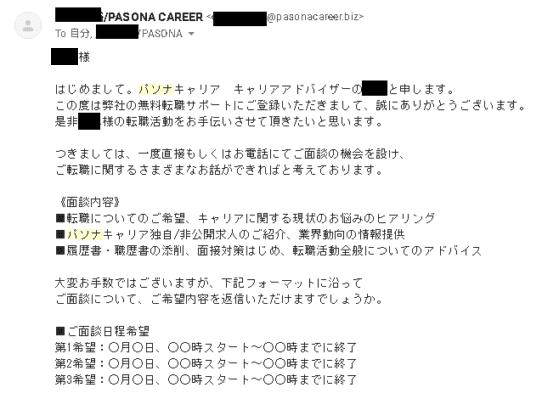 パソナキャリアからのメール