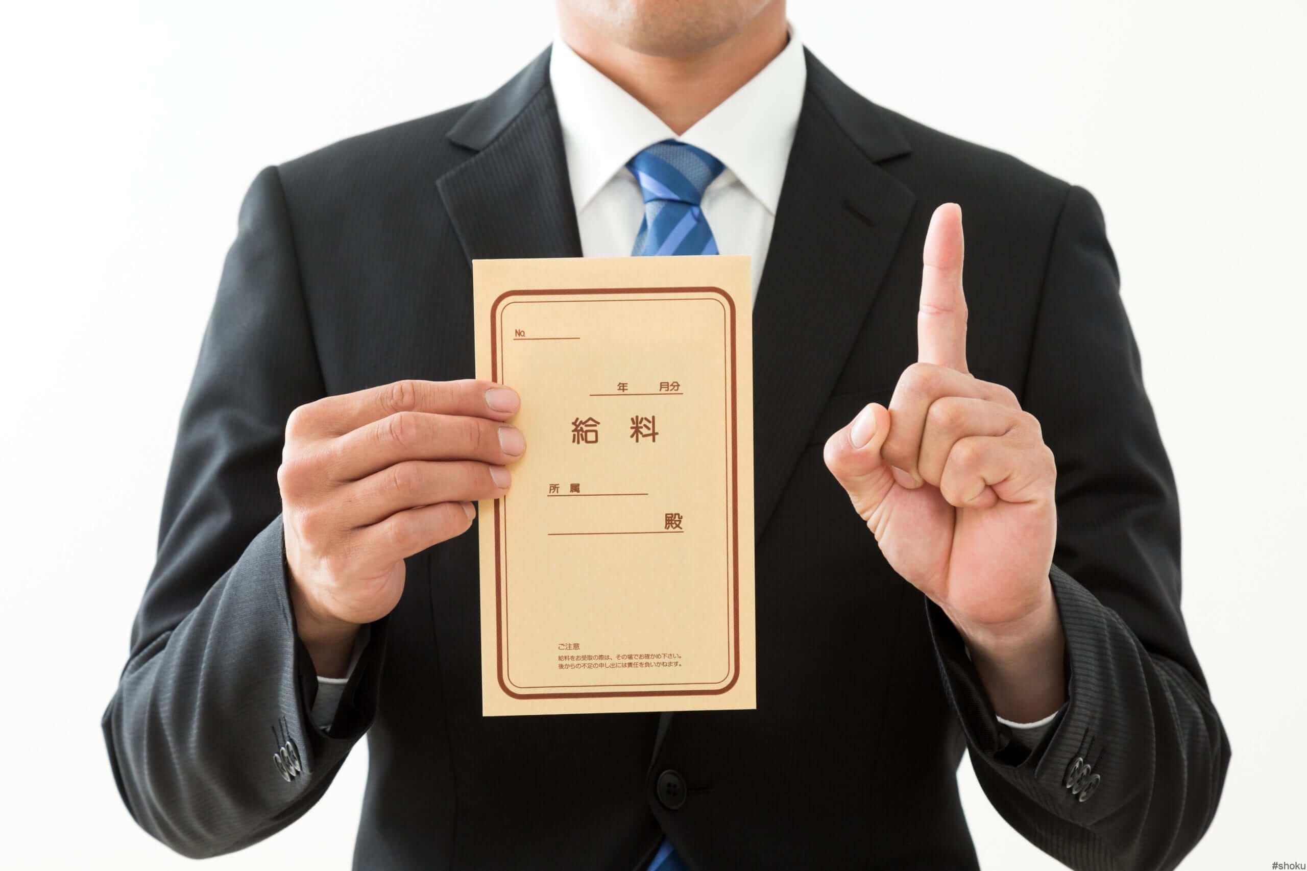 総務事務の給与や年収を理解した上で働くことが大事!