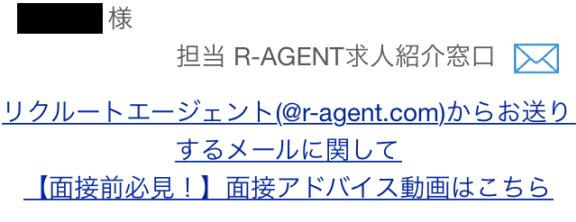リクルートエージェントからのメール