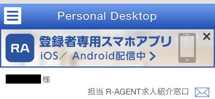 リクルートエージェントのマイページ画面