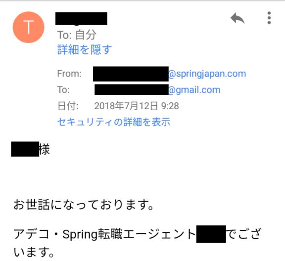 Spring転職エージェントからのメール