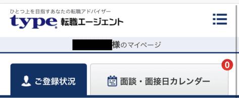 type転職エージェントのマイページ画面