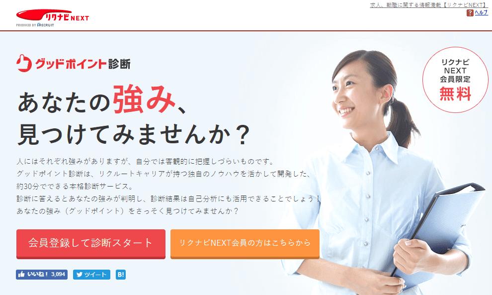 リクナビNEXTのホームページ画像
