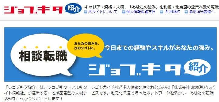 ジョブキタ紹介のホームページ画像