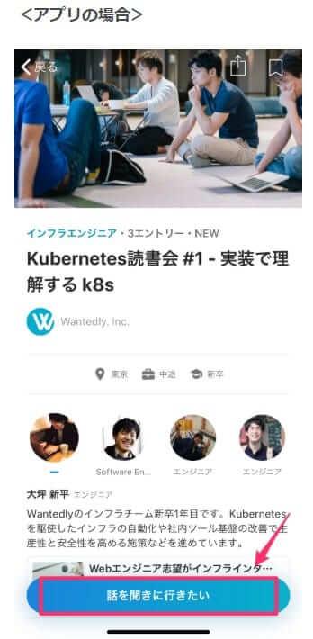 Wantedly(ウォンテッドリー)のアプリ画面