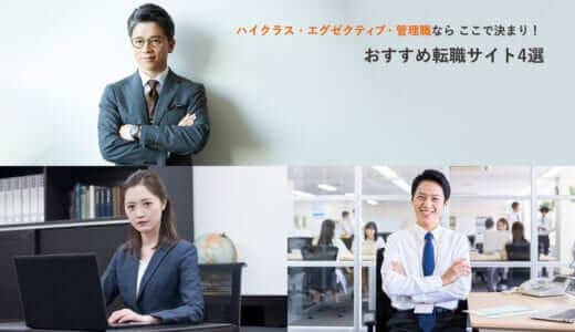 ハイクラス・エグゼクティブ・管理職におすすめ!転職サイト厳選4選