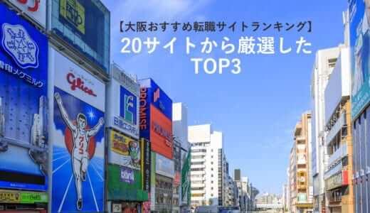 【大阪おすすめ転職サイトランキング】20サイトから厳選したTOP3