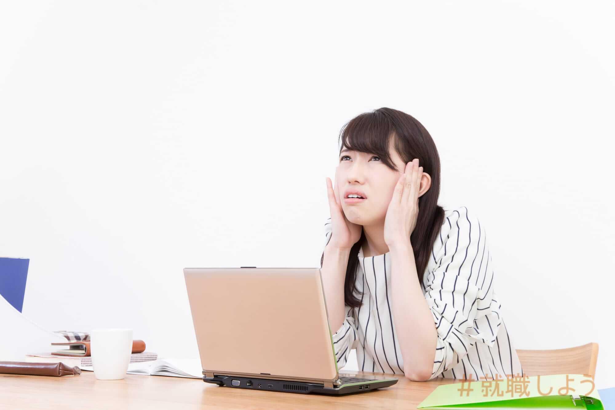 20代後半女性が抱える転職の悩み