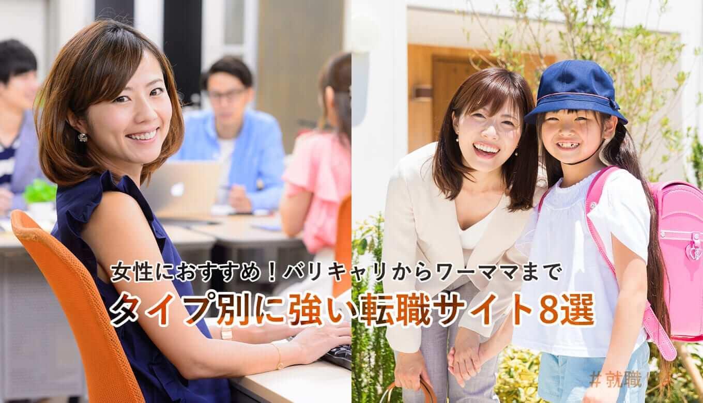 女性におすすめ転職サイト8選!バリキャリからワーママまでタイプ別に紹介