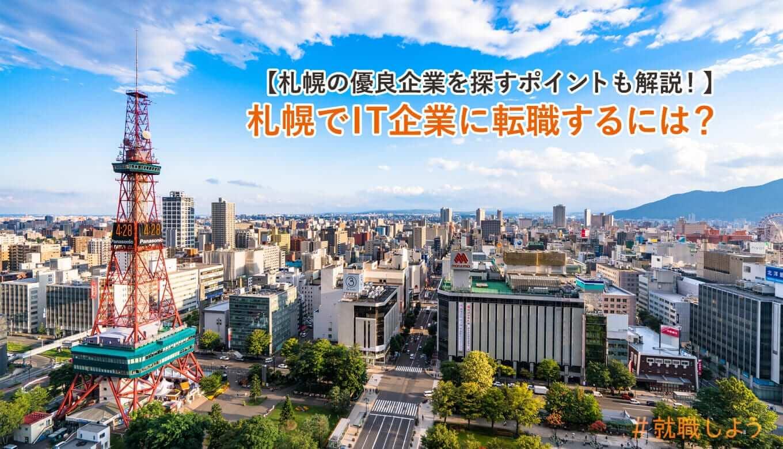 札幌でIT企業に転職するには?【札幌の優良企業を探すポイントも解説!】