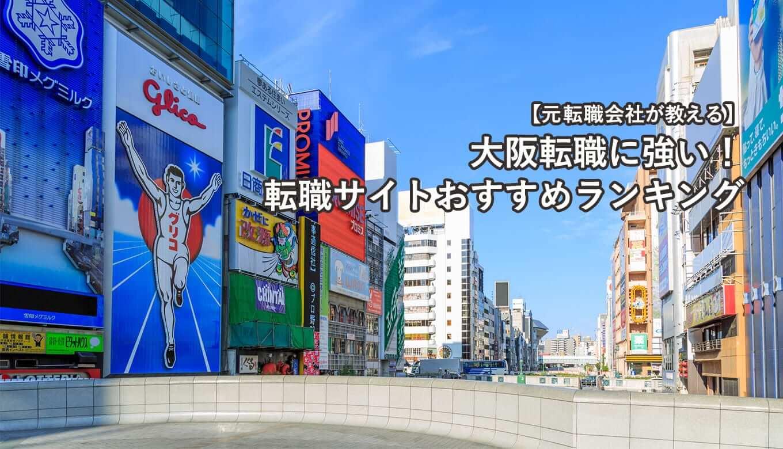 【元転職会社が教える】大阪転職に強い!転職サイトおすすめランキング