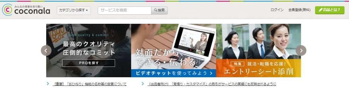 ココナラのホームページ画像