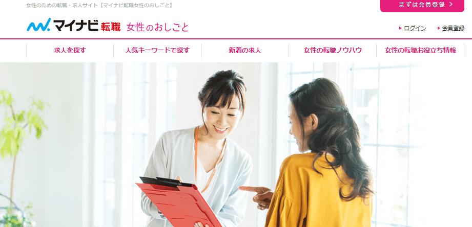 マイナビ転職(女性のおしごと)のホームページ画像