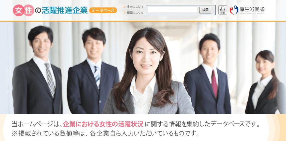 女性の活躍推進企業データベース | トップページ