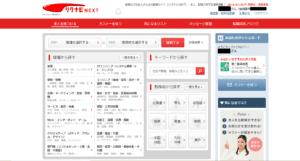 リクナビNEXTのマイページ画面