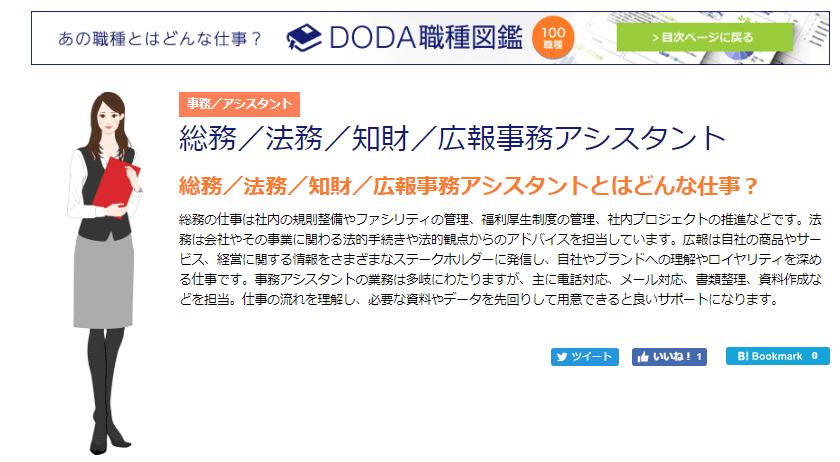 doda職種図鑑