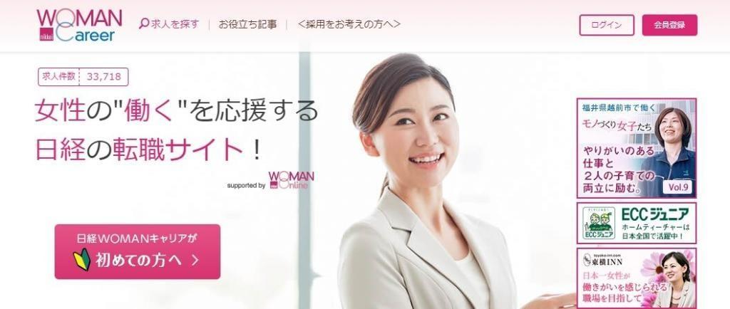 日経WOMANキャリアのホームページ画像