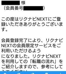 リクナビNEXTからのメール
