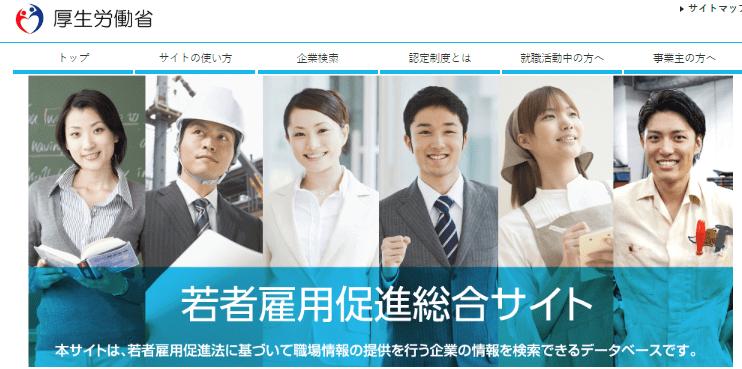 厚生労働省/若者雇用促進総合サイト