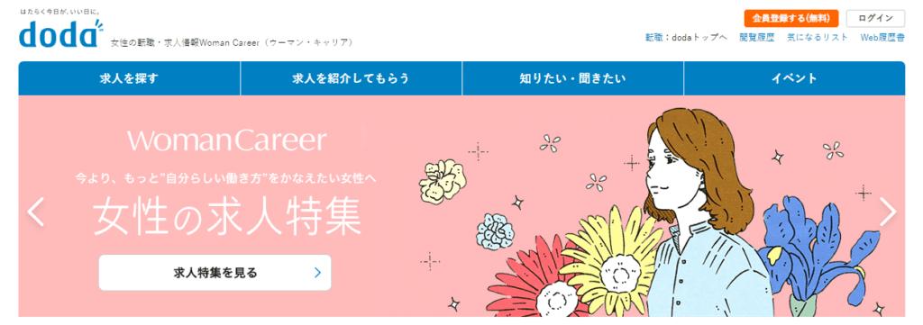 doda(doda WomanCareer)のホームページ画像