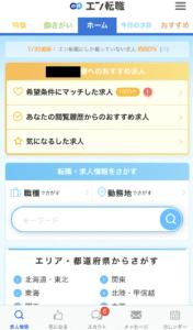 エンエージェントのマイページ画面