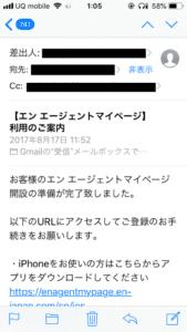 エンエージェントからのメール