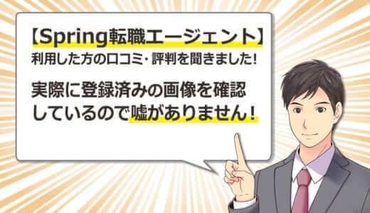 【本人確認済み】Spring転職エージェントを実際に利用した方の口コミ・評判