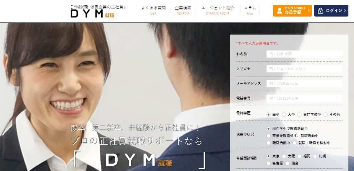 DYM就職のホームページ画像