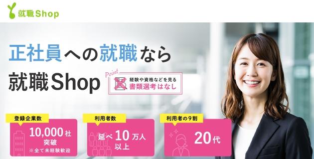 就職Shopのホームページ画像