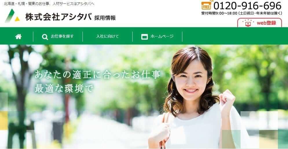 アシタバのホームページ画像
