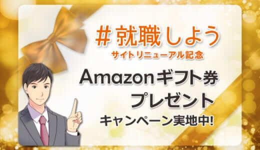 【#就職しよう サイト リニューアル記念】Amazonギフト券プレゼントキャンペーン実施中!
