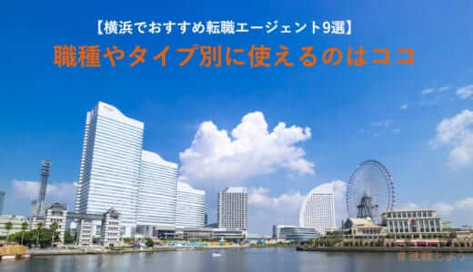 【横浜でおすすめ転職エージェント9選】職種やタイプ別に使えるのはココ