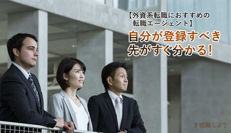 【外資系転職におすすめの転職エージェント】自分が登録すべき先がすぐ分かる!