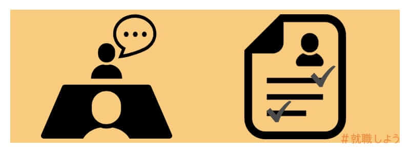 「履歴書」「職務経歴書」の添削&アドバイスや「面接対策」