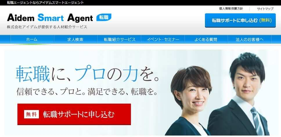 アイデムスマートエージェントのホームページ画像