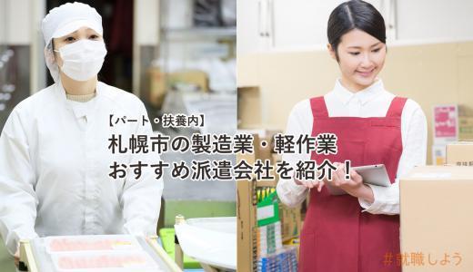 【パート・扶養内】札幌市の製造業・軽作業おすすめ派遣会社を紹介!