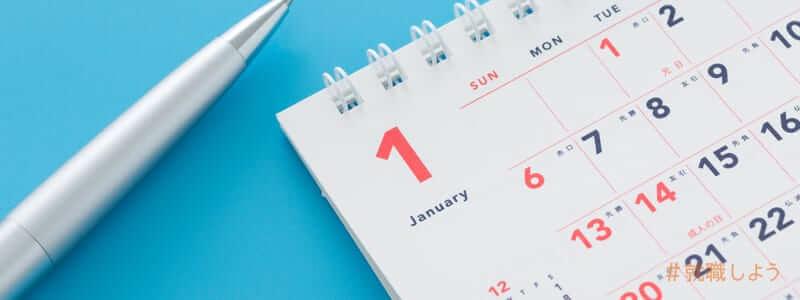 転職活動が増える1月から3月