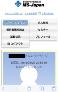 MS‐JAPANのマイページ画面