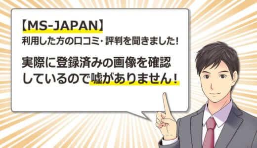 【本人確認済み】MS‐JAPANを実際に利用した方の口コミ・評判