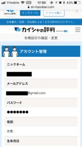 カイシャの評判のマイページ画面