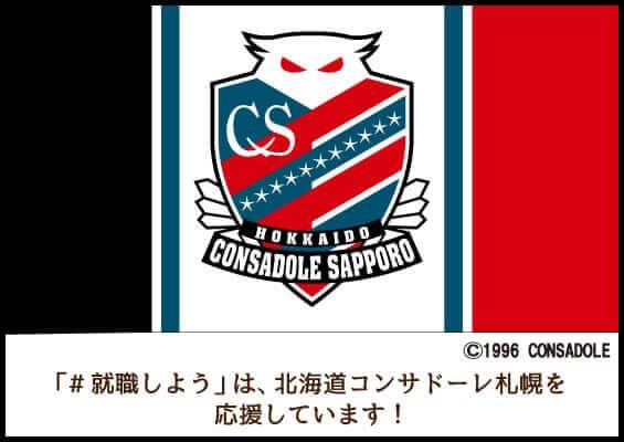 #就職しようは、北海道コンサドーレ札幌を応援しています。