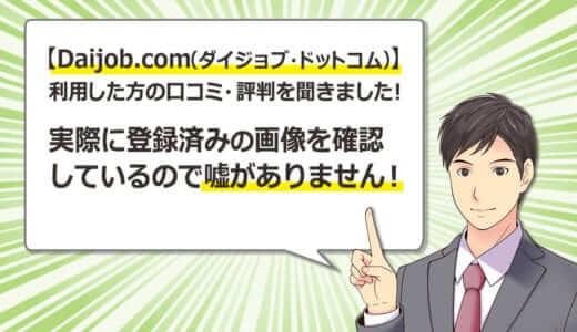 【本人確認済み】Daijob.com(ダイジョブ・ドットコム)を実際に利用した方の口コミ・評判