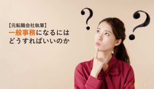 【元転職会社執筆】一般事務になるにはどうすればいいの?