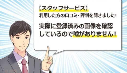 【本人確認済み】スタッフサービスを実際に利用した方の口コミ・評判