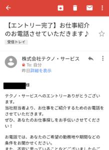 テクノサービスからのメール