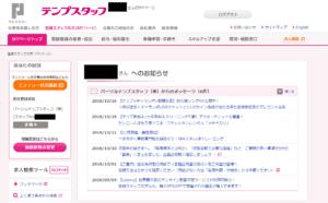 パーソルテンプスタッフのマイページ画面