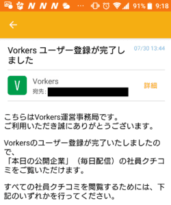 VORKERSからのメール