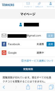 VORKERSのマイページ画面