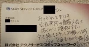 テクノサービス担当者の名刺